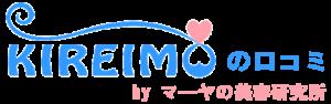 キレイモの口コミ byマーヤ美容研究所