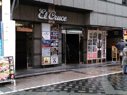 キレイモ池袋西口駅前店04