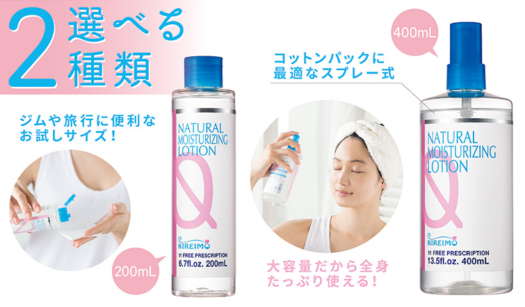 キレイモ化粧水