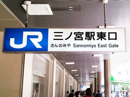sannomiya-route01