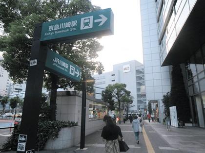キレイモ川崎店京急ルート02