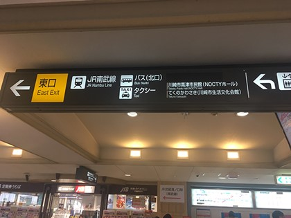 キレイモ溝の口駅前店東急ルート01