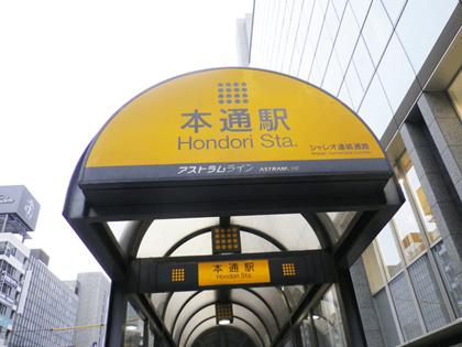 キレイモ広島大通店ルート01