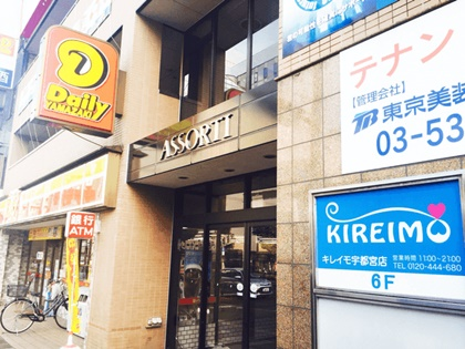 キレイモ宇都宮東武駅前店のルート5